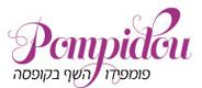 פומפידו – השף בקופסה Logo